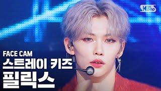 [페이스캠4K] 스트레이 키즈 필릭스 '神메뉴' (Stray Kids 'God's Menu' FELIX FaceCam)│@SBS Inkigayo_2020.6.28