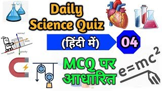 Science Quiz in hindi part 4 | General Science in hindi | Top 10 Questions in hindi |Science, gk, gs