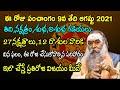 Daily Rasiphalalu Telugu 9th August 2021 | Daily Panchangam By Dr Jandhyala Sastry | Horoscope