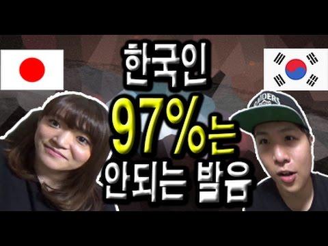 한국인 97%는 절대 안되는  발음 트와이스도 어렵다고 함
