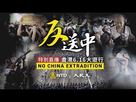 【直播】香港反送中6·16大遊行
