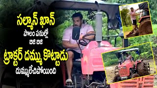 Viral: Salman Khan driving tractor to cultivate his farm f..