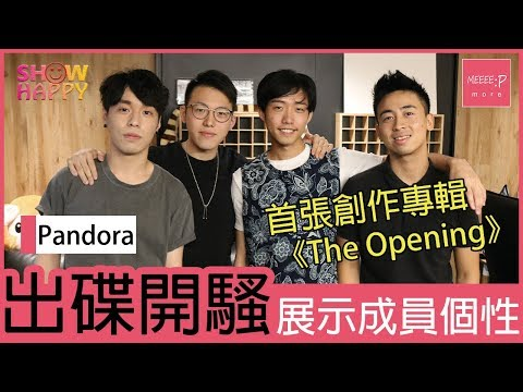 Pandora 出碟開騷 展示成員個性