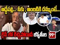 అద్దేపల్లి… నీకు,అంబటికి దమ్ముంటే... లైవ్ లో రెచ్చిపోయిన జ్యోతుల   99TV Telugu