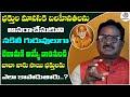 Unbelievable Truths About Shiridi Sai Baba By Ananda Sai | Sai Baba Stories | #17 | Devotional Tree