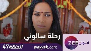 مسلسل رحلة سالوني - حلقة 47 - ZeeAlwan     -
