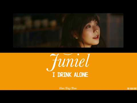 JUNIEL (주니엘) - I Drink Alone (혼술) Lyrics (HAN/ENG/ROM)
