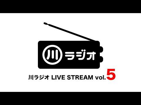 PAN 川さん【川ラジオ】LIVE STREAM vol.5