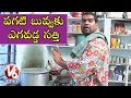 Teenmaar News : Bithiri Sathi To Loss Weight, Eating One M..