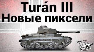 Turán III prototípus - Новые пиксели - Гайд