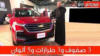 2020 Chevrolet Captiva شفروليه كابتيفا 2020 | سعودي ...