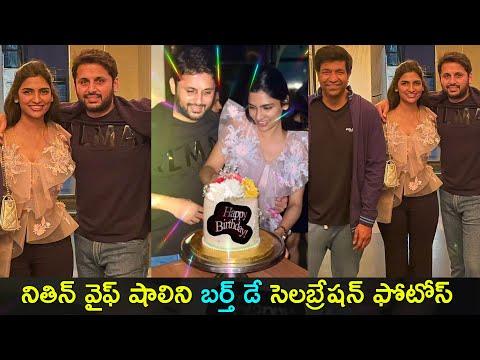Tollywood hero Nithin wife Shalini birthday celebration pics