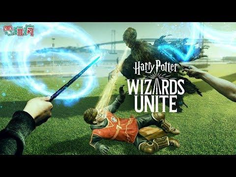 《哈利波特 巫師聯盟 Harry Potter : Wizards Unite》手機遊戲介紹