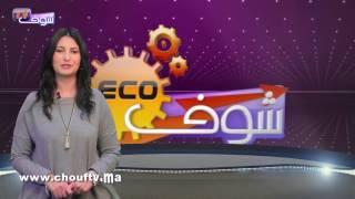 النشرة الاقتصادية : 03 يناير 2017       إيكو بالعربية