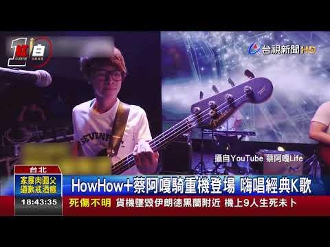 [台視新聞] 蔡阿嘎率七月半登紅白飆歌嗨翻小巨蛋 (2019.01.14)
