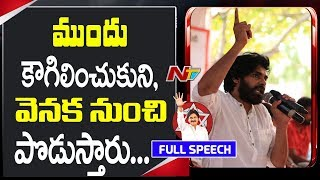I can scan Fake Gestures, Grins: Pawan to Chandrababu..