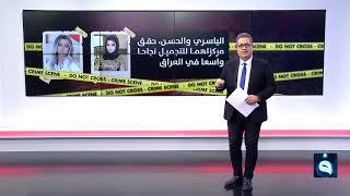 من هن النساء التي قتلن في العراق؟     -