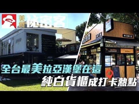【秘密客】全台最美拉亞漢堡在桃園 純白貨櫃大草坪美翻 | 台灣蘋果日報
