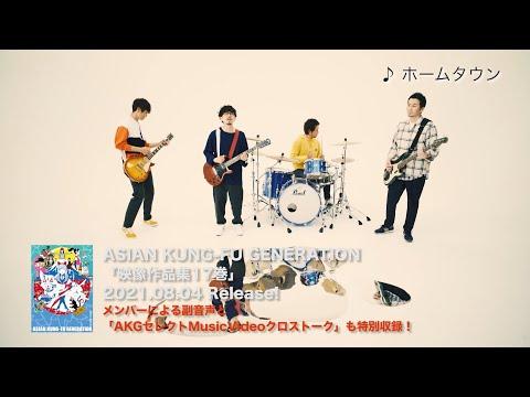 ASIAN KUNG-FU GENERATION (Blu-ray / DVD) 「映像作品集17巻」Trailer