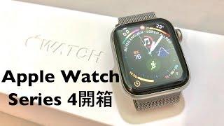 Apple Watch Series 4開箱!全新設計美豔動人!