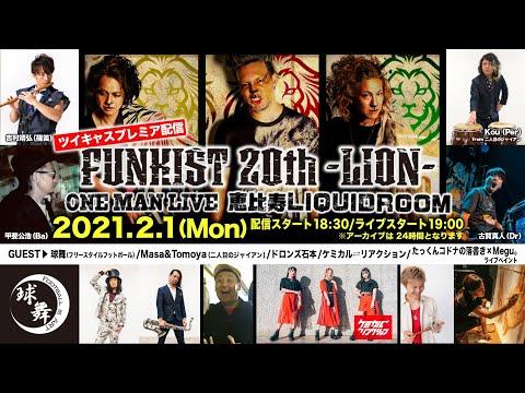 【無観客配信ライブ開催】2/1 FUNKIST 20TH LION〜恵比寿LIQUIDROOM〜