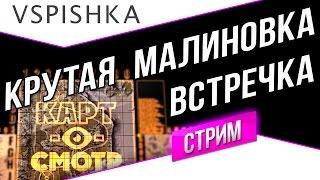 Малиновка - Встречный бой - Картосмотр в 21:00 МСК
