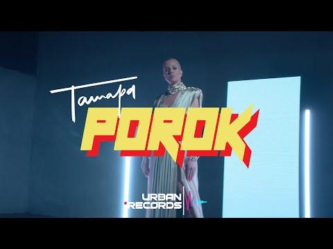 """Тамара Тодевска со нова моќна песна и впечатлив спот - слушнете ја """"Порок"""""""