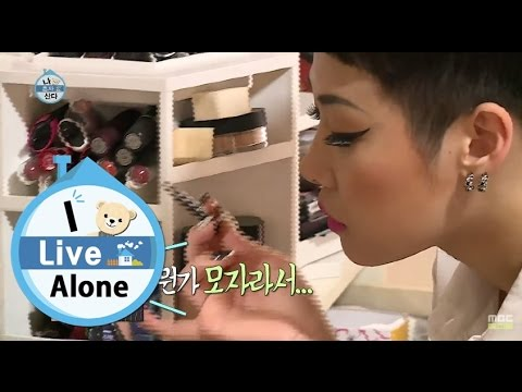 [I Live Alone] 나 혼자 산다 - Cheetah make-up each day two hours 치타, 매일 화장 하는데 두 시간이나!? 20150529