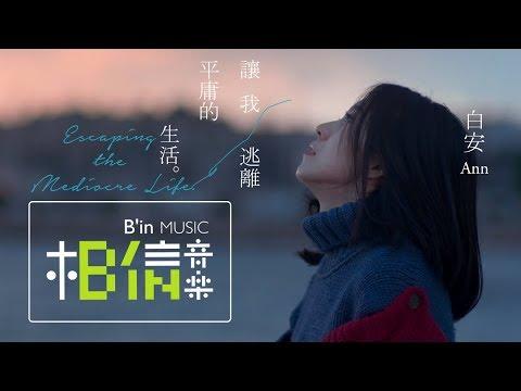 白安ANN [ 讓我逃離平庸的生活Escaping the Mediocre Life ] Official Music Video