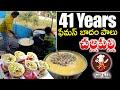 41 Year's Famous Badam Milk - Challapalli Food - Food Wala