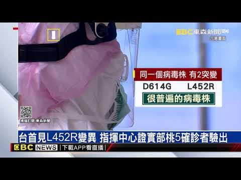 沒出境!台塑丹麥技師檢疫期滿確診 境外移入再+1 @東森新聞 CH51