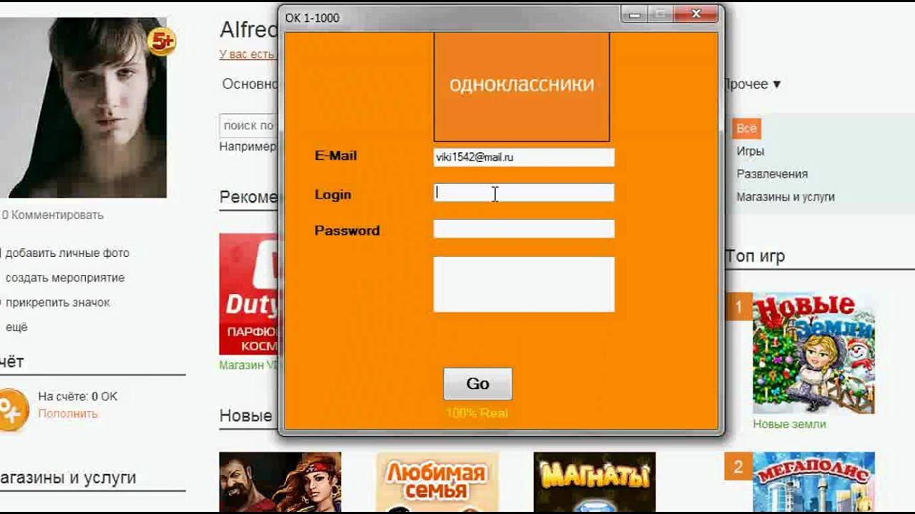 Besplatnie Ok Odnoklassniki Ru 2012 real - YouTube