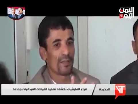 قناة اليمن اليوم - نشرة الثالثة والنصف 21-07-2019