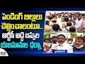 RTC Private Bus Owners Holds Dharna For Pending Bills at Hyderabad Bus Bhavan   ABN Telugu