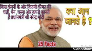 Top 25 facts about Narendra Modi in hindi