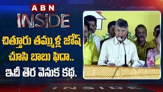 Focus on Chandrababu Chittoor District Tour- Inside..