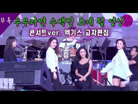 [마마무] 모든 활동곡 킬링파트 모음 (Concert Ver.)