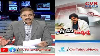 త్రీ డ్రేస్ కాల్షీట్స్ | Janasena Party Chief Pawan kalyan Meeting In Mangalagiri | CVR News