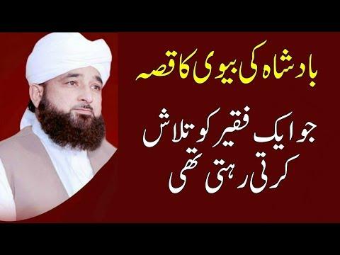 Badshah ki Bivi ka Waqia   Muhammad Raza Saqib Mustafai Latest Bayans