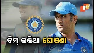 Indian Squad For West Indies Tour Announced