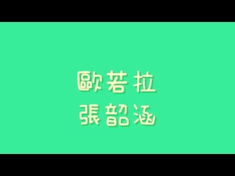 張韶涵 - 歐若拉【歌詞】