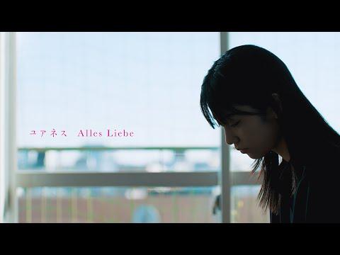ユアネス-yourness- 「Alles Liebe」 Music Video Teaser #1