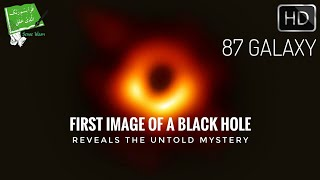 First Image of A Black Hole Reveals The Untold Mystery (New 2019)