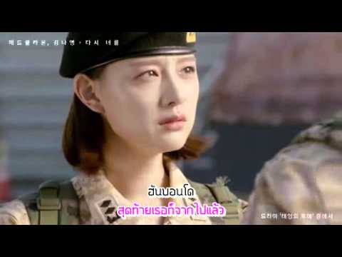 [ThaiSub] Mad Clown – Once Again (다시 너를) (Descendants of the Sun OST)
