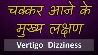 chakkar aana in hindi Videos - Playxem com