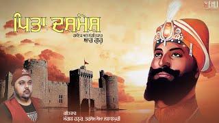 Pita Dashmesh – R Guru