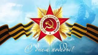 Этот День Победы — праздничный эфир Радио России в Омске, посвященный 9 мая