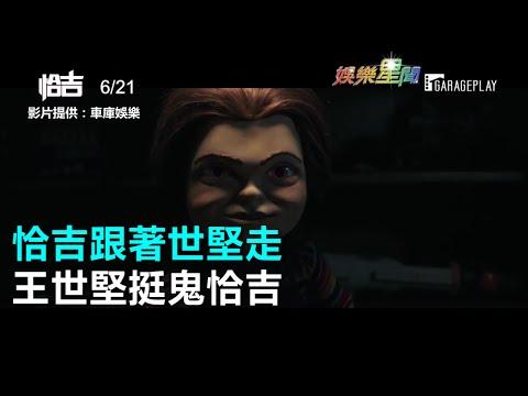 恰吉跟著世堅走 王世堅挺鬼恰吉|三立新聞網SETN.com
