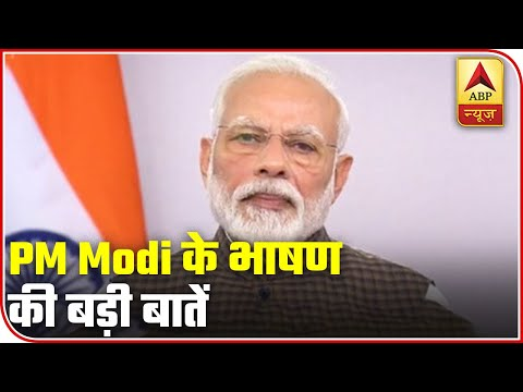 PM Modi Announces India Lockdown: Key Highlights | ABP News