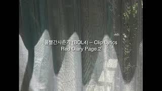 Bolbbalgan4 볼빨간사춘기 (BOL4) – Clip Lyrics(HAN)